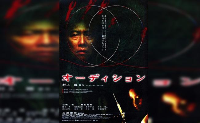 Film Thriller Jepang Halloween Audition 1999