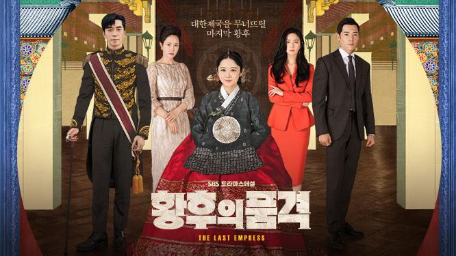 Drama Korea Yang Banyak Adegan Dewasa The Last Empress