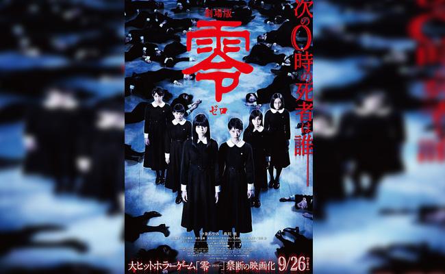 Film Horror Jepang Halloween Fatal Frame 2014