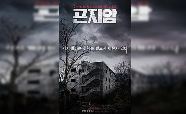 Film Horror Korea Halloween Gonjiam Haunted Asylum 2018