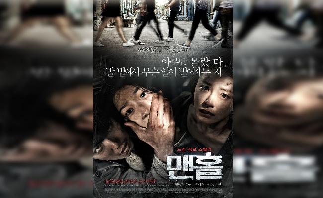 Film Thriller Korea Halloween Manhole 2014