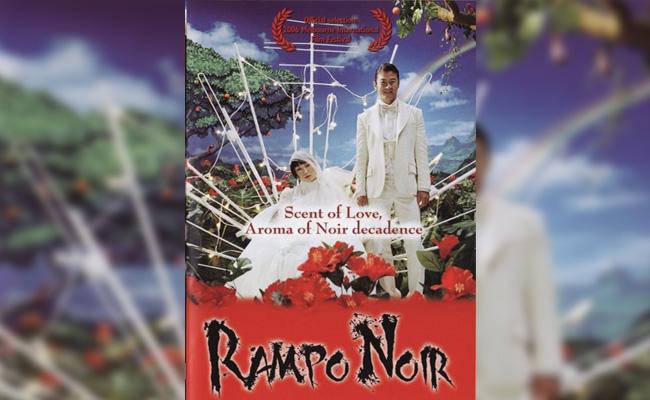 Rampo Noir 2005
