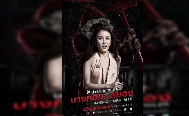Bangkok Dark Tales 2019