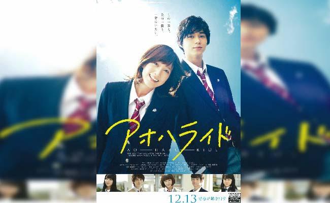Film Romance Jepang Tema Sekolah Manga Blue Spring Ride 2014
