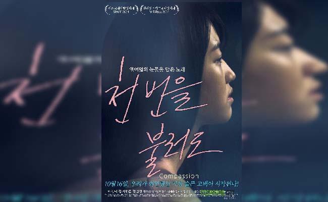 Film Korea Tema Bullying Cheon Beoneul Bulreodo 2014