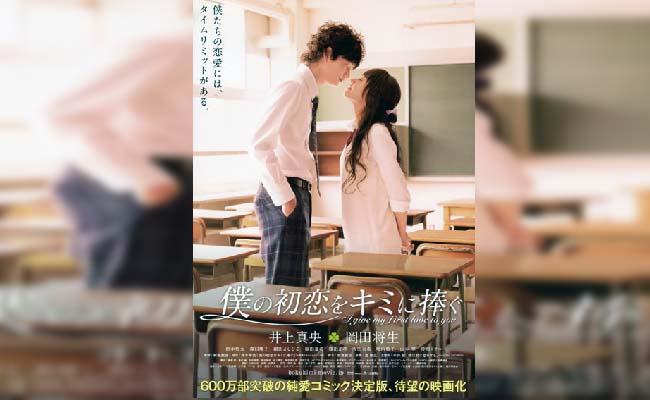 Film Romance Jepang Tema Sekolah  Manga I Give My First Love To You 2009