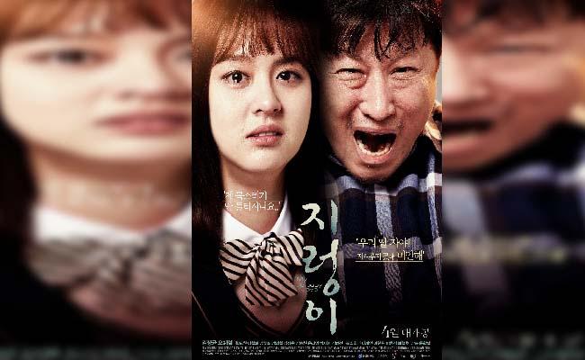 Film Korea Tema Bullying My Little Baby Jaya 2017