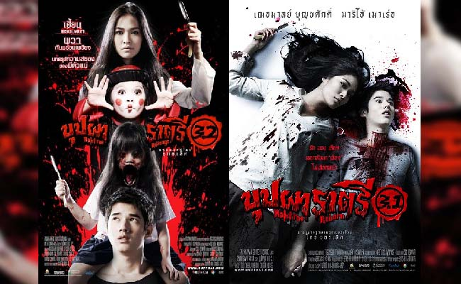 Film Comedy Horror Thailand Rahtree Reborn 2009 Rahtree Revenge 2009