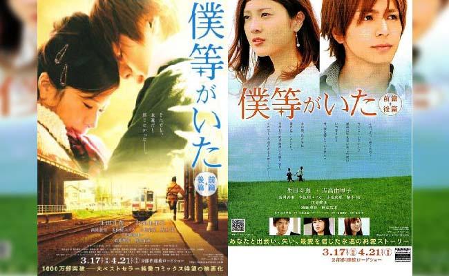 Film Romance Jepang Tema Sekolah Manga We Were There First Love 2012 We Were There True Love 2012